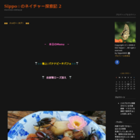 ■■椿涙か鼻水か■■ - Sippo☆のネイチャー探索記 2
