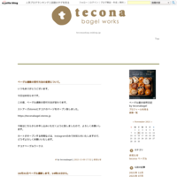 10月19日金曜日、ベーグル通販受け付けいたします。14時より - tecona bagelwork's diary