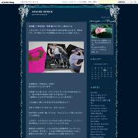 8月おわる~♪DEAR+展のおもひで - APACHE OFFICE