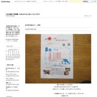 お花で色水 - けま太陽の子保育園☆けまひかりのこほいくえんブログ