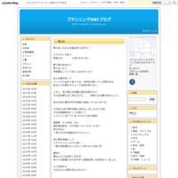 【金の鎖】 - プランニングABCブログ