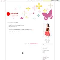 オフィシャルウェブサイト開設 - ear*candy