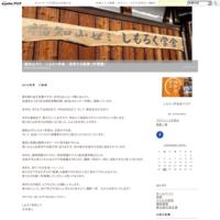 2016年末 ご挨拶 - 福知山ゼミ しもろく学舎 成長する風景 (学習塾)