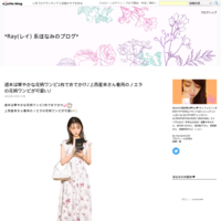 ロディスポットの春ワンピが可愛い♡♪ - *Ray(レイ) 系ほなみのブログ*