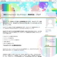 杉野服飾大学:一流出版社と制作した、熊崎高道の電子書籍がテレワークの時代で急激に売れ始めました。 - 東京ファッション コレクション:熊崎高道:ブログ