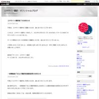 一部機能終了のお知らせ - エキサイト翻訳・オフィシャルブログ