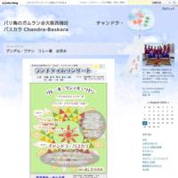 近況など - 大阪西梅田 バリ島のガムラン音楽 チャンドラ・バスカラ   Chandra-Baskara