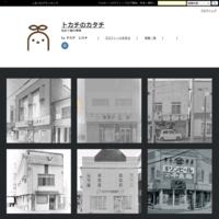 黒田商店 - トカチのカタチ