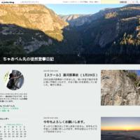 【6月】クライミングスクール予定(変更あり) - ちゃおべん丸の徒然登攀日記