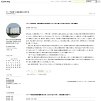 シャープ住民訴訟、大阪高裁が住民の請求(シャープ堺工場への公金支出の差し止め)を棄却 - シャープ立地への公金支出をただす会