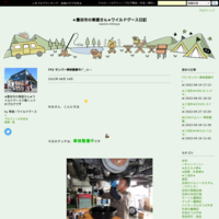 JA11 ジムニー ミッション オーバーホール│´ω`)ノ - ★豊田市の車屋さん★ワイルドグース日記