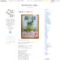 【ゆる菌活12】納豆(前編) - 糀 料 理 研 究 室 [ 糀  園 ]
