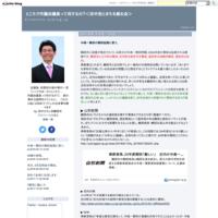 鶴岡市長選のキーワードは「対話」。 - ところで市議会議員って何するの?<田中宏とまちを創る会>
