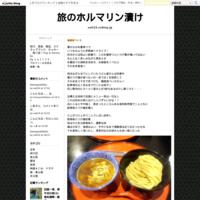 富金豚 金沢フォーラス店@金沢 - 旅のホルマリン漬け