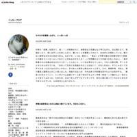 12.10の余韻(広島の友人とのQ&A) - イッセーブログ
