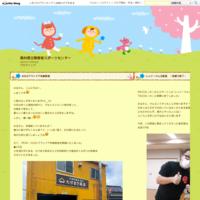 大好きな...٩( 'ω' )و - 高知県立障害者スポーツセンター