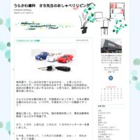 人手不足の日本列島 - うらかわ歯科 さち先生のおしゃべりリビング