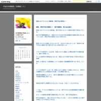 PPIと間質性腎炎 - 井蛙内科開業医/診療録(4)