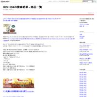 HID HB4の検索結果 - 商品一覧
