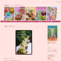 アメリの部屋、模様替えしました! - 奈良の焼き菓子専門店 幸福スイーツ アルカイック