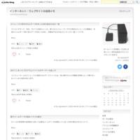 OSのシステム障害の修復 - インターネット・ウェブサイトの活用メモ
