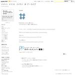 「井」という場所 - イイトコ イイコト イイモノ 井 アーカイブ