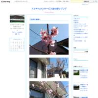 夏季休業のお知らせ - スサキハウスサービスほのぼのブログ