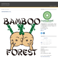 HAPPY NUTS DAY / TABI LABO - bambooforest blog