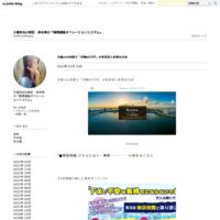 美文字の流儀 - 大島和也の師匠・新田亮の『競馬頭脳オペレーションシステム』