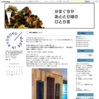 ブログ開設10周年!! - 平成25年に創業100年を迎えた革小物製品専門店東屋あととり娘の徒然日記