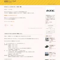 SUPER GT-K、最終戦スケジュール変更のお知らせ - 新東京フォトブログ