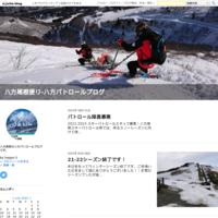 雪崩サーチ&レスキューAvalanche Conditions Report - 八方尾根便り-八方パトロールブログ