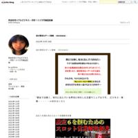 JUN★BARY「順張り」 - 完全在宅リアルビジネス~月収100万円実証記録