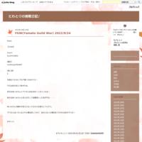 YGW(Yamato Guild War) 10/9 - にわとりの挑戦日記♪