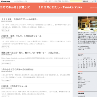 2019年7月のスケジュールと徒然… - ヨガであんき(安氣)に   IDヨガとわたし~Tanaka Yuka