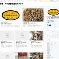 測定日誌(2017年4月8日) - 京都・市民放射能測定所ブログ