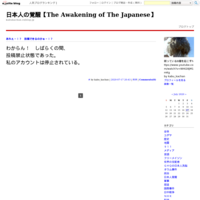 American people !  Listen to me ! 【The Nanking Massacre is A hoax】(英語で発信せよ!) - 日本人の覚醒