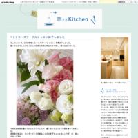 パクチーサラダ - 旅するKitchen