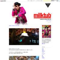 イケてる俺 - milktub official BLOG
