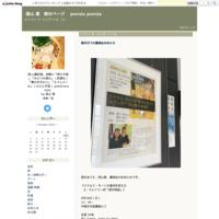 毎日新聞書評欄、週刊朝日、和樂web。 - 森山 恵 詩のページ     poesia poesia