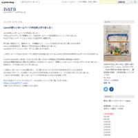 naraの整体 料金改定のお知らせ - nara