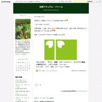 収穫感謝祭 - 田原ナチュラル・ファーム