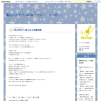 練習中止のお知らせ - 富山ハンドベルの会「ブルー・リンガー」