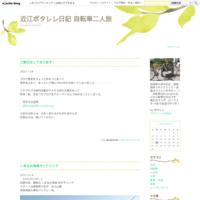BROMPTON WORLD CHAMPIONSHIP JAPAN 2017 動画! - 近江ポタレレ日記(琵琶湖)自転車二人旅