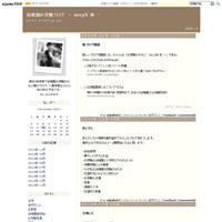 最後に - 幼稚園お受験ブログ - 2013年 秋 -