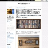 雪花春待展示会を開催しています。ーcafe+gallery青田風 - gallery青田風(あおたかぜ)