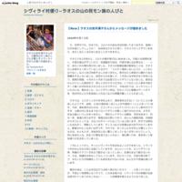 【New】ラオスの安井清子さんからメッセージが届きました - シヴィライ村便り~ラオスの山の民モン族の人びと