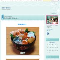 お友達4人で食事会【花ごころ】 - 北国の母の日記