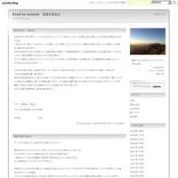 千歳山岳会のホームページ - Road to summit 目指せ百名山