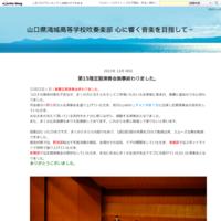 第14回定期演奏会のご案内 - 山口県鴻城高等学校吹奏楽部 心に響く音楽を目指して~